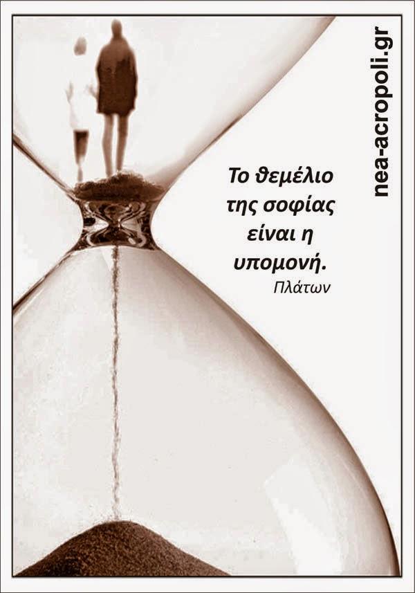 """""""Το θεμέλιο της Σοφίας είναι η Υπομονή"""" ~ Πλάτων (ΝΕΑ ΑΚΡΟΠΟΛΗ)"""