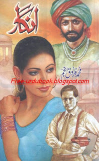 Angaar By Farooq Anjum