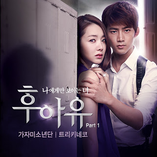 Gajami Boyscout & Trickyneko - Who Are You (후아유) OST Part.1