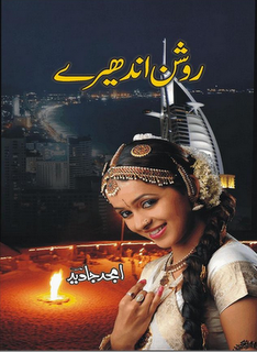 Roshan Andheray by Amjad Javed in pdf