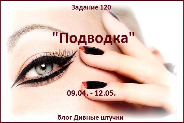 http://divnyeshtuchki.blogspot.de/2015/04/120.html