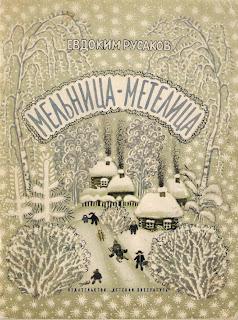 winter book cover by russian illustrator Yuri Vasnetsov