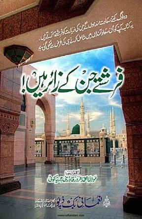 Farishtey Jin Ke Zayer Hain Urdu Islamic Book