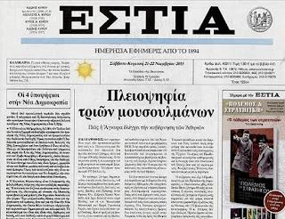 ΤΟΣΟ ΑΠΛΑ - Οι Τούρκοι όποτε θέλουν ρίχνουν την ελληνική κυβέρνηση