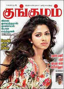 PDF Download Free Tamil Magazine