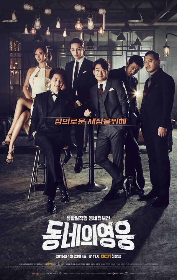 neighborhood hero drama poster