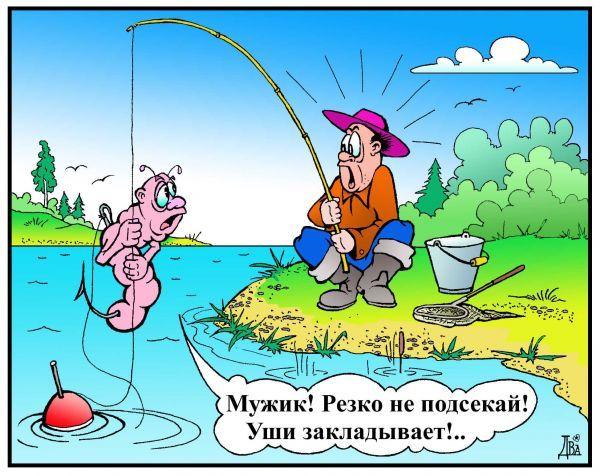 Смешные стихи про рыбака