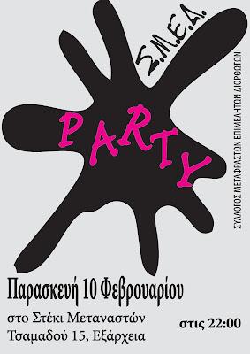 Πάρτι του ΣΜΕΔ (Παρασκευή 10/2, 10 μ.μ.) Smed_party_pro_black_01_big
