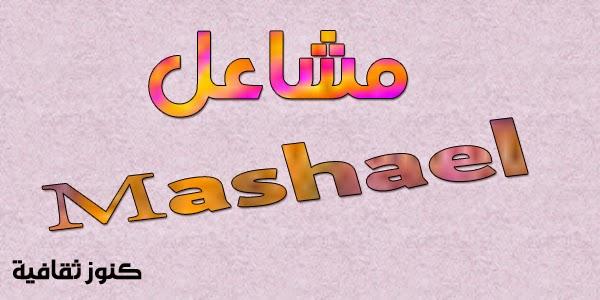 معنى اسم مشاعل
