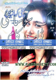 Sachi Kahaniyan January 2016 Read Online