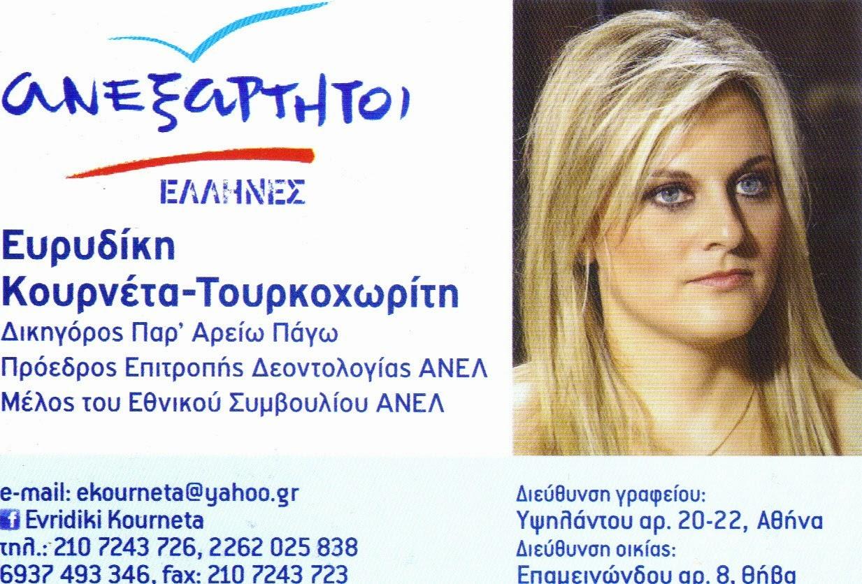 ΕΥΡΥΔΙΚΗ ΚΟΥΡΝΕΤΑ - ΤΟΥΡΚΟΧΩΡΙΤΗ