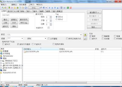 大量檔案名稱、音樂標籤、照片EXIF重新命名工具,Ken Rename V1.02 多國語言綠色免安裝版!