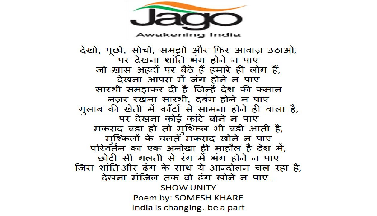 poems against corruption in hindi the fun learning poems against corruption in hindi