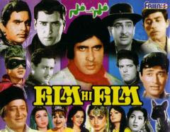 Film Hi Film (1983 - movie_langauge) - Pran, Ramesh Deo, Seema Deo, Sham Awasthi, Mohan Choti, Birbal, Khan Ishtiaq, Farheen, Dev Sharma, Pandit Iqbal, Samar Meathew, Anand Joshi, Shekhar, Arun Desai, Moolchand