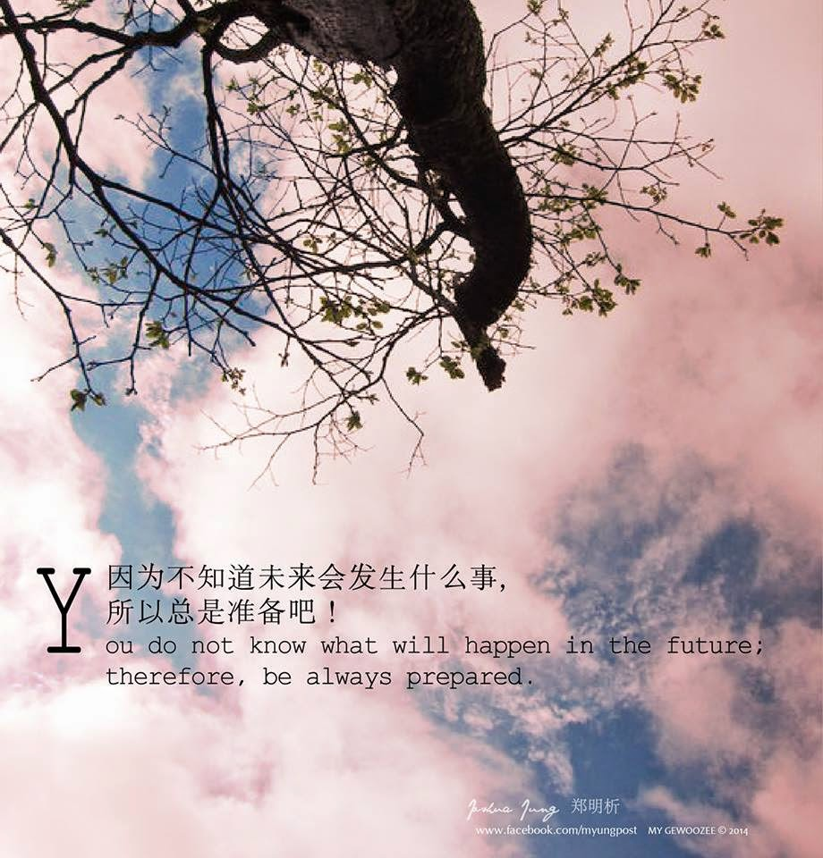 郑明析, 摄理, 月明洞, 树, 天空, Joshua Jung, Providence, Wolmyeong Dong, tree, sky