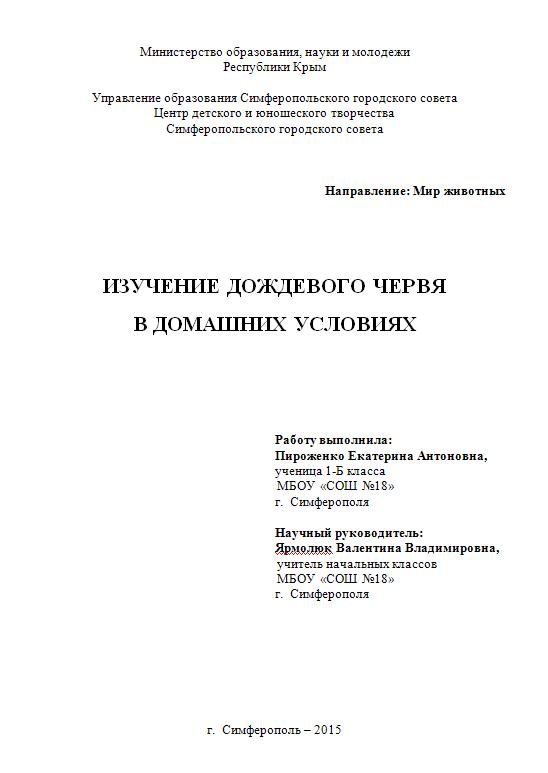 Как писать и оформлять реферат доклад и прочие самостоятельные  оформление титульного листа
