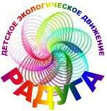 """Детское экологическое движение """"Радуга"""""""