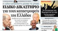 Βασικός Μέτοχος: Η αποκάλυψη.