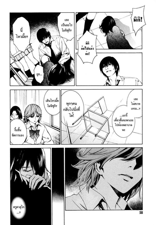 อ่านการ์ตูน Tsumitsuki 2 ภาพที่ 15