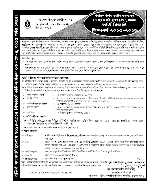 Admission notice of 04 Years Honors Program | Session: 2015-2016 | Bangladesh Open University (BOU) ২০১৫-২০১৬ সালের ০৪ বছরের সম্মান প্রোগ্রামে ভর্তি বিজ্ঞপ্তি | বাংলাদেশ উন্মুক্ত বিশ্ববিদ্যালয়ের (বাউবি)