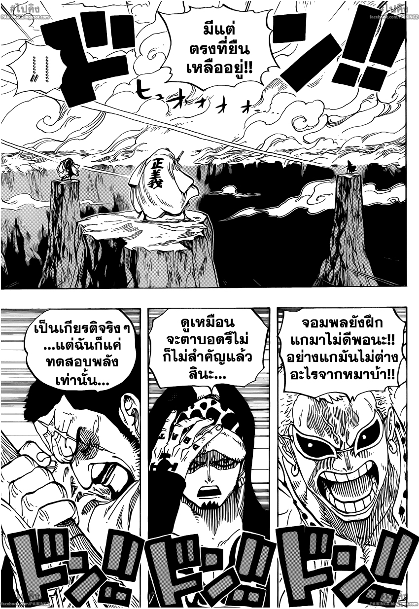 อ่านการ์ตูน One-piece713 แปลไทย อุโซแลนด์