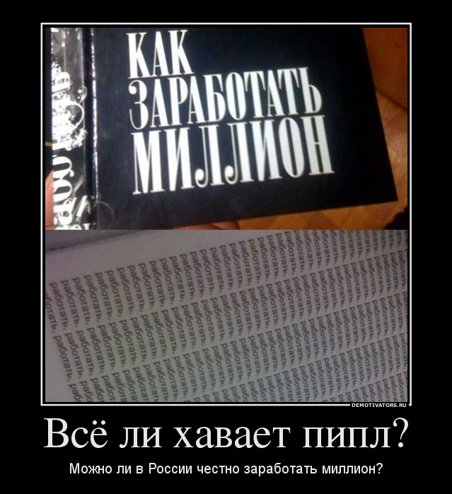 Можно ли в России честно заработать миллион?