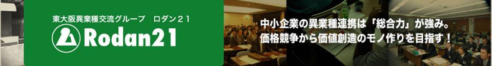 東大阪異業種交流グループロダン21オフィシャルブログ