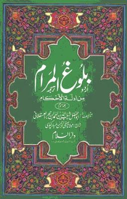 Bulugh Al-Maram Complete  By Shaykh Hafiz Ibn Hajar al Asqalani