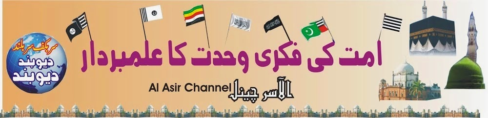 Al Asir Channel Urdu Islamic Websites Tarjuman Maslak e Deoband