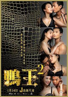 鴨王2(The Gigolo 2)poster