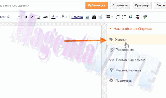 Скриншот страницы создания сообщения в Blogger