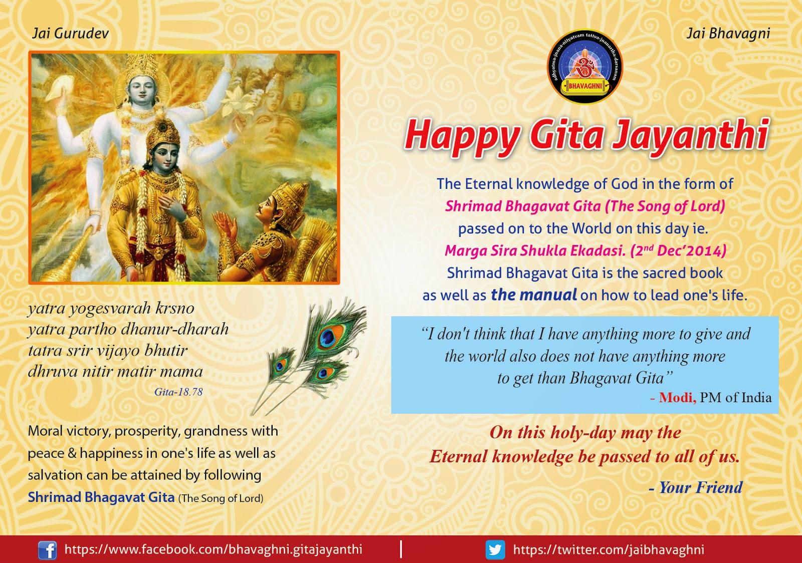 Gita Jayanthi Greetings