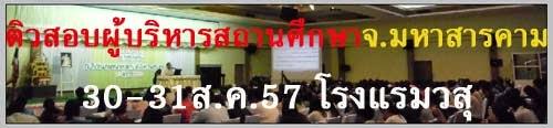 ติวสอบ ผู้บริหารสถานศึกษา จ.มหาสารคาม 2557