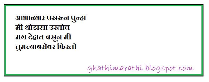 marathi kavita punha me maza5