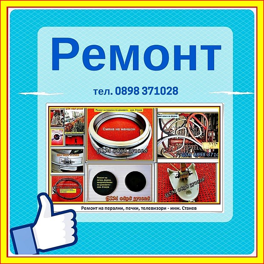 Ремонт на перални, печки, фурни, микровълнови, аспиратори, телевизори и друга битова техника