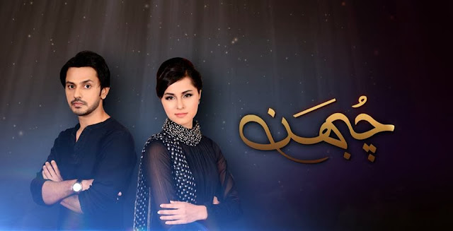 Chubhan Episode 23, 25th September 2013, By Hum Tv