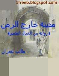 مدينة خارج الزمن, طالب عمران, رواية من الخيال العلمي