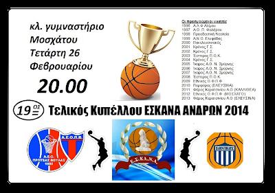 Το πρόγραμμα των σημερινών αγώνων (ΤΕΤΑΡΤΗ 26.02.2014)
