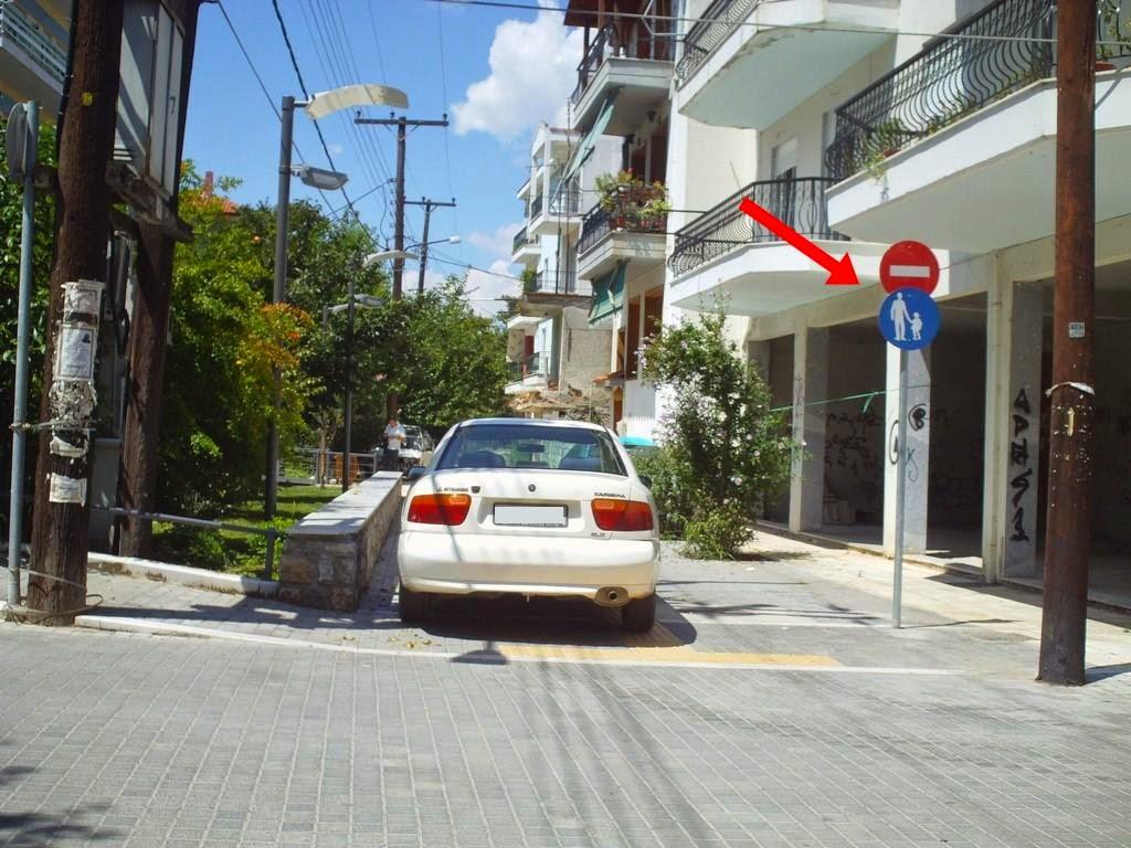 Αν του πεις ότι πάρκαρε παράνομα μπορεί και να σε δείρει