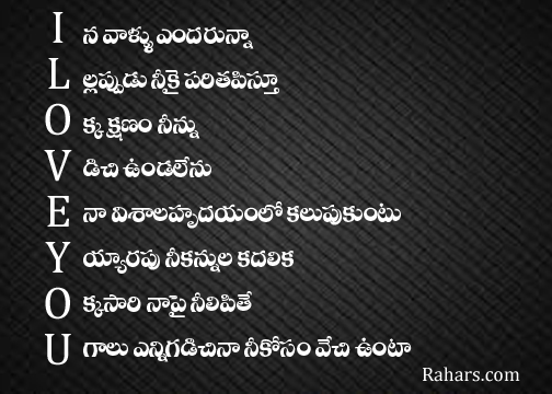 I Love Quotes In Telugu : ... Love Quotes - Popular Life Quotes: love quotes in telugu language