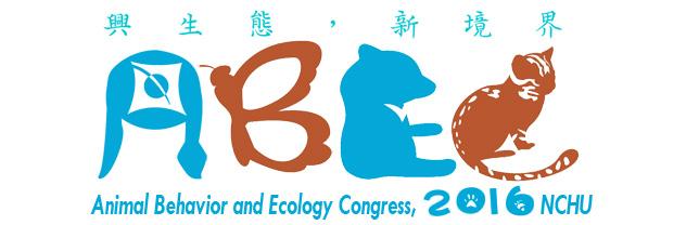 2016 動物行為暨生態研討會 (2016/01/25-26)