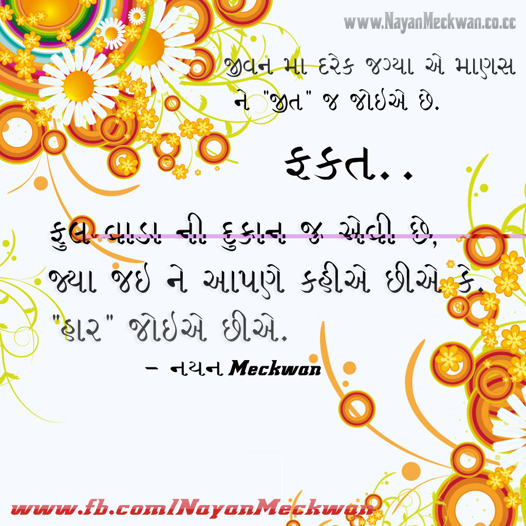 Love Quotes For Him In Gujarati : Gujarati Quotes On Life. QuotesGram