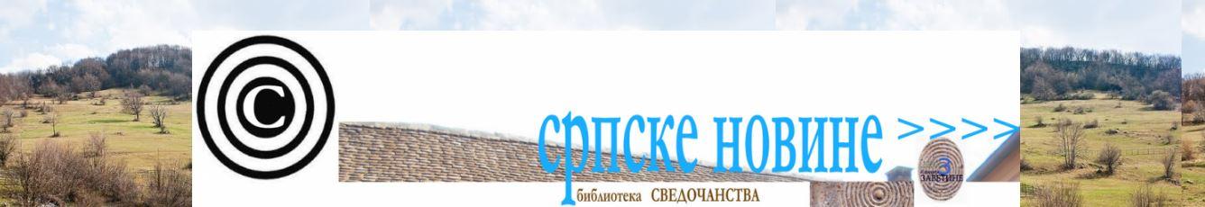 СРПСКЕ НОВИНЕ >>>>