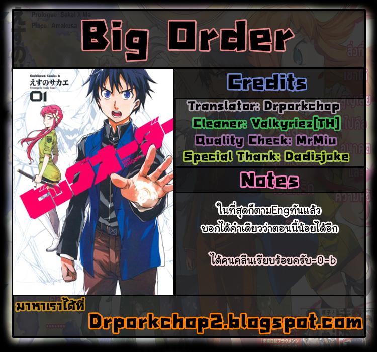 อ่านการ์ตูน Big Order 07 ภาพที่ 1
