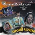 Patli Parmar (1978) - Gujarati Movie