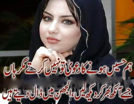 Hum haseen hone ka dawa tou nahi kertey mager haan  jissey aankh bher ker dekh lein - Love Poetry