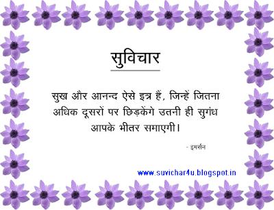 sukh aur aananad aise itr hai, jinhe jitana adhik doosaron par chhidakenge utni hi sugandh aapke bhitar samayenge.