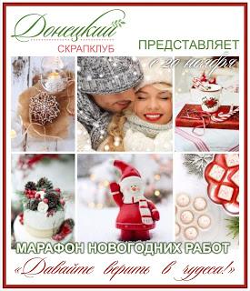 """Марафон новогодних работ """"Давайте верить в чудеса"""""""