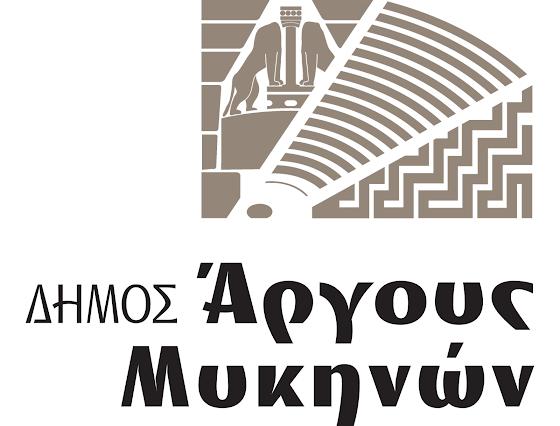 Δήμος Άργους Μυκηνών: «Αγωνία του κ. Νίκα για αυτοπροβολή»