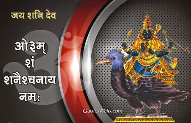 God Shani Jayanti blessings